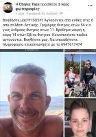 Αγνοούνται ποδηλάτης της ΑΕΚ και ο γιος του. Νεκρή η αθλήτρια κόρη του