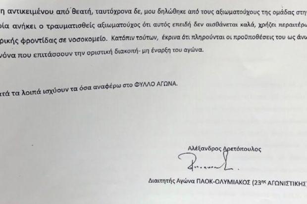 Τι έγραψε ο Αρετόπουλος στο φύλλο αγώνα και τι στην έκθεση