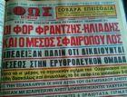 Το ΦΩΣ ενημερώνει για τη μεταγραφή του Σάββα Σφαιρόπουλου στον Ολυμπιακό, το καλοκαίρι του 1961