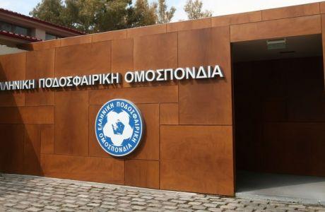"""""""Πόρτα"""" στην ΕΠΣ Θεσσαλίας"""