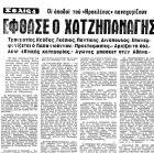 """Το ρεπορτάζ της """"Μακεδονίας"""" για την άφιξη του Βάσια"""