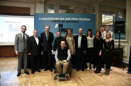 #mifovasai: Η Stoiximan.gr και το πανεπιστήμιο Κρήτης μια γροθιά κατά του bullying