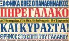 Το ντέρμπι του μίσους για Μπουμπλή, Γαλάκο, Κυράστα