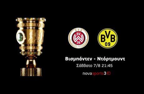 Η πρεμιέρα της Ligue 1, το Super Cup Άγιαξ – Αϊντχόφεν και το Κύπελλο Γερμανίας στο Novasports!