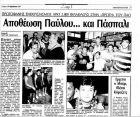 """Χαμός στην """"πρώτη"""" του Παναθηναϊκού τη σεζόν 1994-95, όπου ο Ζάρκο Πάσπαλι αποθεώνεται μαζί με Παύλο Γιαννακόπουλο, αλλά και τους Νίκο Γκάλη-Παναγιώτη Γιαννάκη!"""