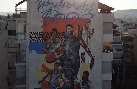 Τo νέο γκράφιτι των Antetokounbros αγγίζει τον ουρανό
