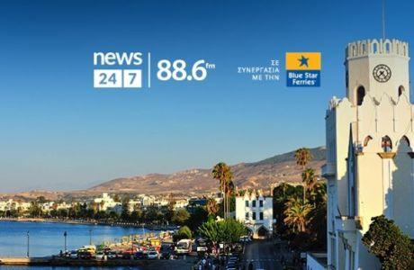 Το ραδιόφωνο News 24/7 σε στέλνει διακοπές - Οι τυχεροί ακροατές της Παρασκευής 14/6