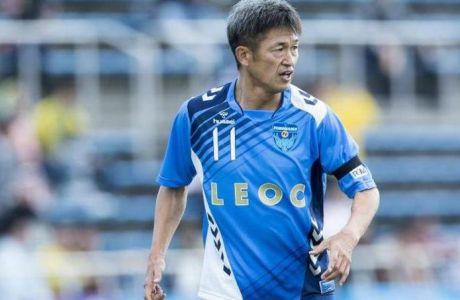 Νέο συμβόλαιο στον 49χρονο Μιούρα: Θα παίζει μέχρι τα 50 του επαγγελματικό ποδόσφαιρο!