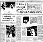 Το αποκαλυπτικό ρεπορτάζ του Κώστα Καίσαρη στον Ριζοσπάστη το 1982 για τη κωλυσιεργία της ΕΠΟ να παίξει ο Χατζηπαναγής στην Εθνική Ομάδα