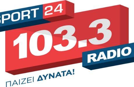 """Ο SPORT24 Radio 103,3 """"Παίζει Δυνατά"""" και στην Κύπρο"""