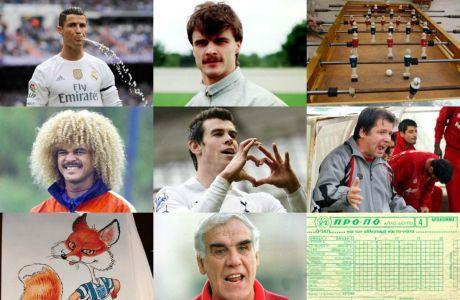 Τα 51 ποδοσφαιρικά πράγματα που δεν είναι πια cool