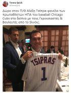 Έκαναν δώρο στον Τσίπρα... φανέλα των Cubs