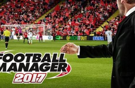 Ανακοινώθηκε η ημερομηνία κυκλοφορίας του νέου Football Manager