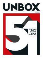 Το περιοδικό Unbox έρχεται με το Έθνος της Κυριακής