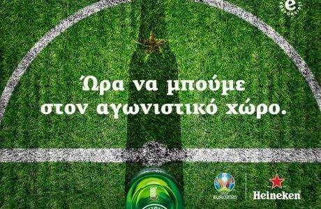 «Επιτέλους μαζί, για να είμαστε και πάλι αντίπαλοι» το μήνυμα της Heineken, ως «Επίσημος Beer Partner» του UEFA EURO 2020™