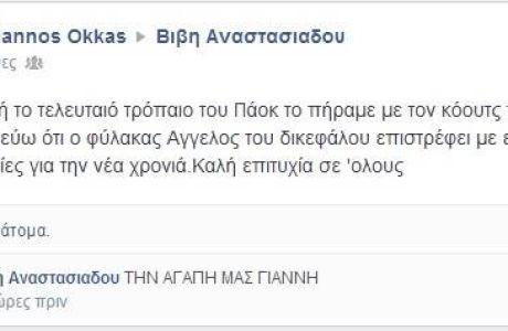 """""""Επιστρέφει με εκπλήξεις ο Αναστασιάδης"""""""