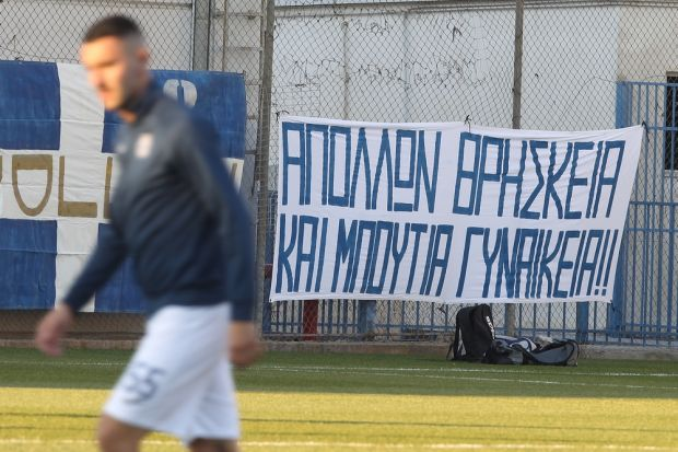 Πανό ΕΠΟΣ στο γήπεδο του Απόλλωνα
