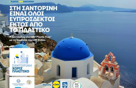 Η LIDL ΕΛΛΑΣ επενδύει 500.000 ευρώ στην καμπάνια «PLASTIC FREE SANTORINI»