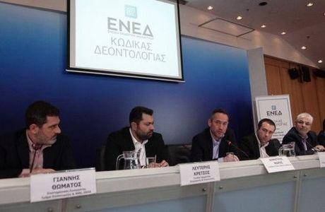 Παρουσιάστηκε ο Κώδικας Δεοντολογίας των Ελληνικών Ψηφιακών Μέσων