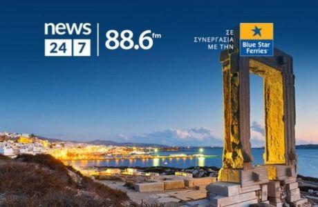 Το ραδιόφωνο News 24/7 σε στέλνει διακοπές - Ο τυχερός ακροατής της Τετάρτης 19/6