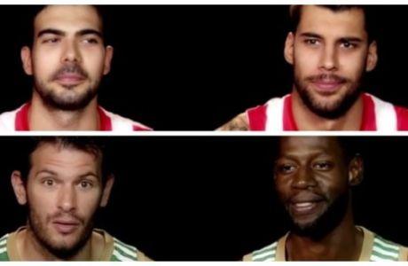 """""""Ποιος είναι ο πιο αστείος συμπαίκτης"""": Οι παίκτες του Ολυμπιακού και του Παναθηναϊκού απαντούν (VIDEO)"""