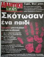 Retro Stories: Όλη η αλήθεια για τη δολοφονία του Μιχάλη Φιλόπουλου