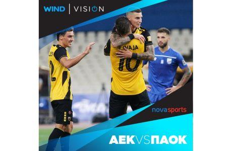 Ποδοσφαιρικές αναμετρήσεις στα κανάλια Novasports από την WIND VISION