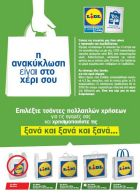 Νέα LIDL σακούλα για το περιβάλλον και η ανακύκλωση είναι στο χέρι σου