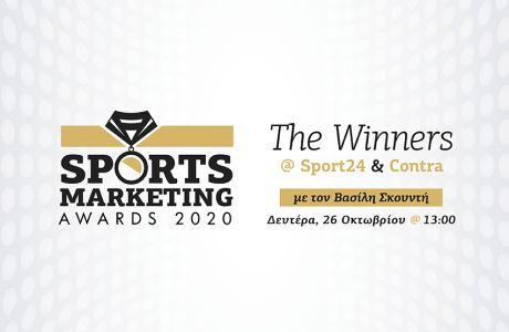 Sports Marketing Awards 2020: Οι Μεγάλοι Νικητές έρχονται στα Sport24.gr & Contra.gr