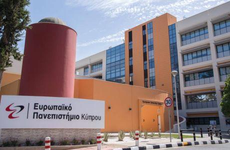 Διαδικτυακές εκδηλώσεις ενημέρωσης για τα προγράμματα σπουδών του Ευρωπαϊκού Πανεπιστημίου Κύπρου