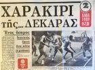 Ολυμπιακός-Άρης: Το πιο αμφιλεγόμενο ματς στην ιστορία του ελληνικού μπάσκετ