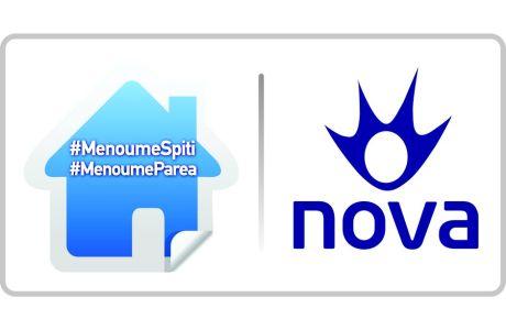 «Μένουμε Σπίτι, Μένουμε Παρέα» με ePlayoff2020 στα Novasports!