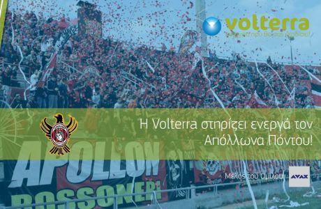 Volterra Α.Ε. και Απόλλων Πόντου ανακοινώνουν την έναρξη της χορηγικής τους συνεργασίας