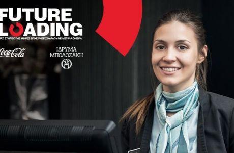 Future Loading: μια κοινωνική πρωτοβουλία για τις μικρές επιχειρήσεις