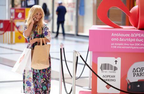 A day well spent: Έτσι θα αποκαταστήσεις τη χαρά του shopping