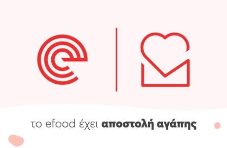 To efood έχει αποστολή αγάπης