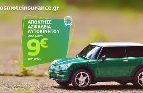 Θέλεις ασφάλεια αυτοκινήτου από 9€/ μήνα;  Ασφαλίσου εδώ!