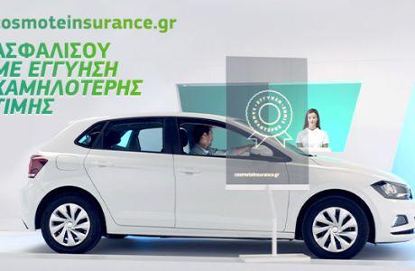 Θέλεις ασφάλεια αυτοκινήτου με εγγύηση χαμηλότερης τιμής; Μπες τώρα στο cosmoteinsurance.gr!