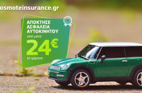 Ασφάλισε το αυτοκίνητό σου από 24€/ 3μηνο, ακόμα και από το κινητό σου.