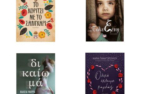 Quiz: Πες μας ποια δεκαετία αγαπάς να σου πούμε ποιο βιβλίο να διαβάσεις