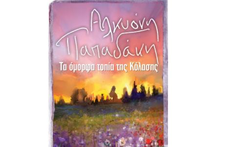 Το νέο βιβλίο της Αλκυόνης Παπαδάκη που θα αγγίξει την ψυχή σου φέτος το καλοκαίρι.