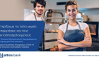 Attica Bank: Μία νέα προοπτική για τους αυτοαπασχολούμενους και τις πολύ μικρές επιχειρήσεις