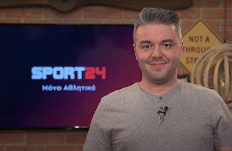 Το τρίτο ΓΙΟΥΡΟ QUIZ έρχεται στο SPORT24 την Δευτέρα στις 21:00. Δήλωσε συμμετοχή