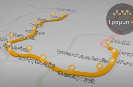 Γιατί η νέα γραμμή του μετρό της Αθήνας έχει σχήμα U