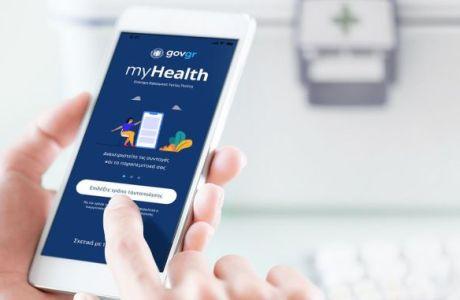 MyHealth: Η υγεία μας στην οθόνη του κινητού μας