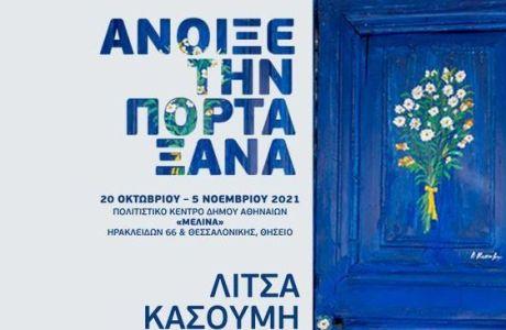 Έκθεση Ζωγραφικής της Λίτσας Κασούμη - Άνοιξε την πόρτα ξανά