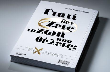 Το βιβλίο που θα σε βοηθήσει να πάρεις τη ζωή στα χέρια σου